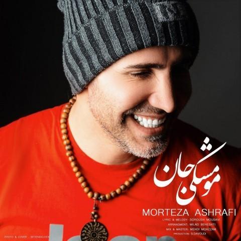 مرتضی اشرفی مو مشکی جان، دانلود آهنگ جدید مرتضی اشرفی مو مشکی جان + متن ترانه