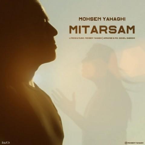 محسن یاحقی میترسم، دانلود آهنگ جدید محسن یاحقی میترسم + متن ترانه