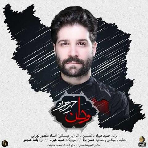 حمید هیراد وطن، دانلود آهنگ جدید حمید هیراد وطن + متن ترانه