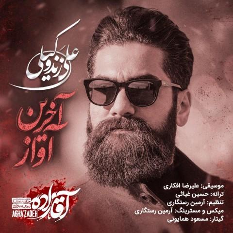 علی زند وکیلی آخرین آواز، دانلود آهنگ جدید علی زند وکیلی آخرین آواز + متن ترانه