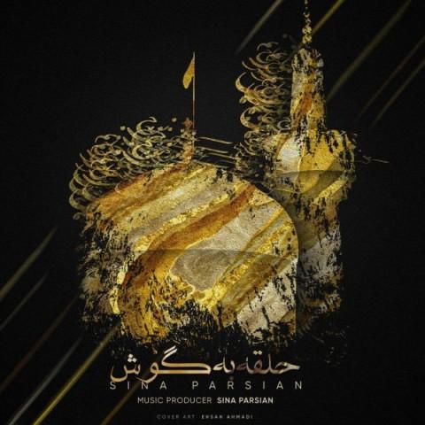 سینا پارسیان حلقه به گوش، دانلود آهنگ جدید سینا پارسیان حلقه به گوش + متن ترانه