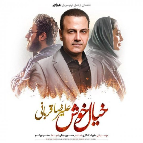 علیرضا قربانی خیال خوش، دانلود آهنگ جدید علیرضا قربانی خیال خوش + متن ترانه