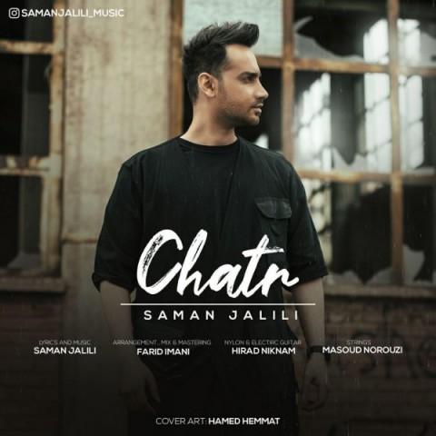 سامان جلیلی چتر، دانلود آهنگ جدید سامان جلیلی چتر + متن ترانه