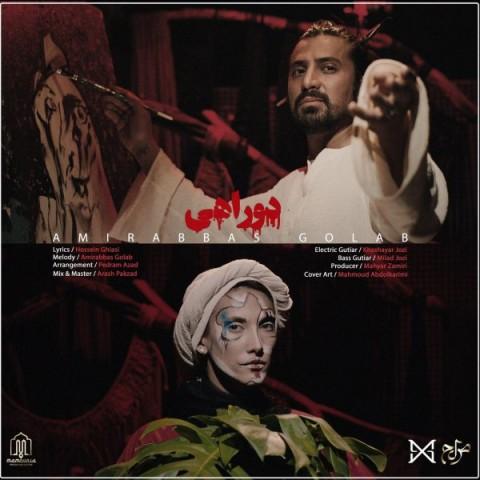 امیرعباس گلاب دو راهی، دانلود آهنگ جدید امیرعباس گلاب دو راهی + متن ترانه