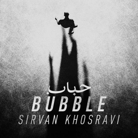سیروان خسروی حباب، دانلود آهنگ جدید سیروان خسروی حباب + متن ترانه