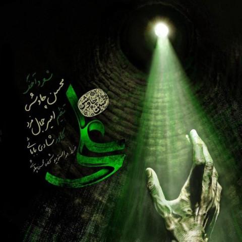 محسن چاوشی علی، دانلود آهنگ جدید محسن چاوشی علی + متن ترانه