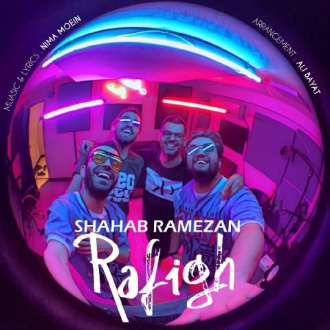 شهاب رمضان رفیق، دانلود آهنگ جدید شهاب رمضان رفیق + متن ترانه