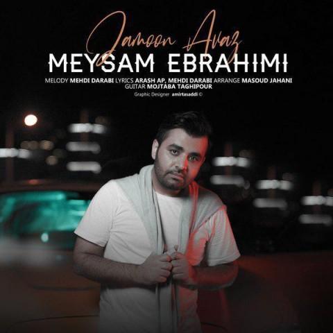 میثم ابراهیمی جامون عوض، دانلود آهنگ جدید میثم ابراهیمی جامون عوض + متن ترانه