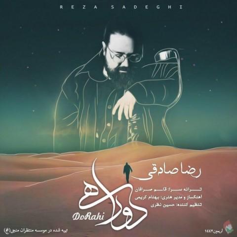 رضا صادقی دو راهی، دانلود آهنگ جدید رضا صادقی دو راهی + متن ترانه