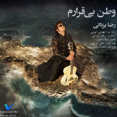 رضا یزدانی وطن بی قرارم، دانلود آهنگ جدید رضا یزدانی وطن بی قرارم + متن ترانه