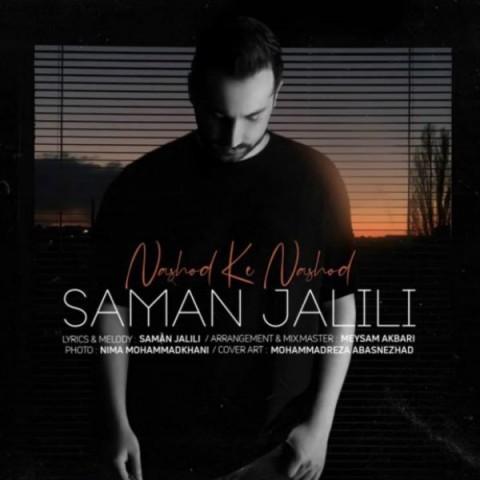 سامان جلیلی نشد که نشد، دانلود آهنگ جدید سامان جلیلی نشد که نشد + متن ترانه