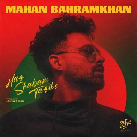 ماهان بهرام خان هر شبم تاریکه، دانلود آهنگ جدید ماهان بهرام خان هر شبم تاریکه + متن ترانه