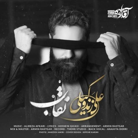 علی زند وکیلی نقاب، دانلود آهنگ جدید علی زند وکیلی نقاب + متن ترانه