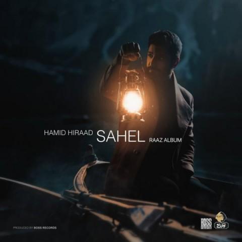 حمید هیراد ساحل، دانلود آهنگ جدید حمید هیراد ساحل + متن ترانه
