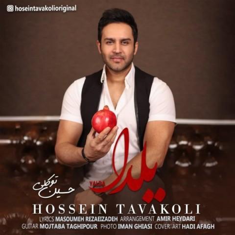 حسین توکلی یلدا، دانلود آهنگ جدید حسین توکلی یلدا + متن ترانه