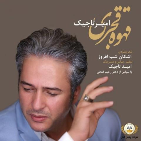امیر تاجیک قهوه قجری، دانلود آهنگ جدید امیر تاجیک قهوه قجری + متن ترانه