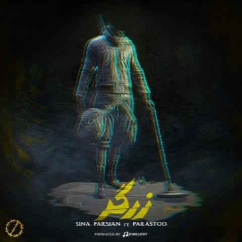سینا پارسیان زرگر، دانلود آهنگ جدید سینا پارسیان زرگر + متن ترانه