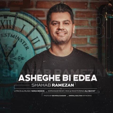 شهاب رمضان عاشق بی ادعا، دانلود آهنگ جدید شهاب رمضان عاشق بی ادعا + متن ترانه