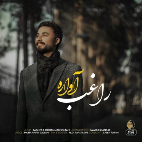 راغب آواره، دانلود آهنگ جدید راغب آواره + متن ترانه