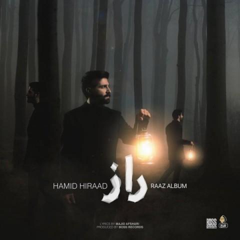حمید هیراد راز، دانلود آهنگ جدید حمید هیراد راز + متن ترانه