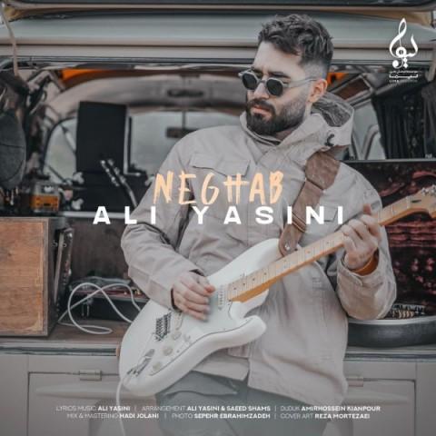 علی یاسینی نقاب، دانلود آهنگ جدید علی یاسینی نقاب + متن ترانه
