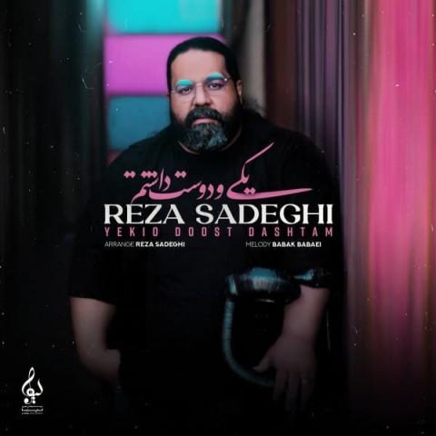 رضا صادقی یکی و دوست داشتم، دانلود آهنگ جدید رضا صادقی یکی و دوست داشتم + متن ترانه