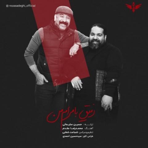 رضا صادقی رفیق با مرام من، دانلود آهنگ جدید رضا صادقی رفیق با مرام من + متن ترانه