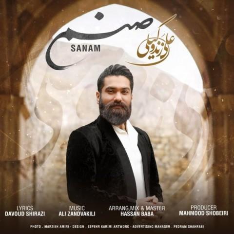 علی زند وکیلی صنم، دانلود آهنگ جدید علی زند وکیلی صنم + متن ترانه