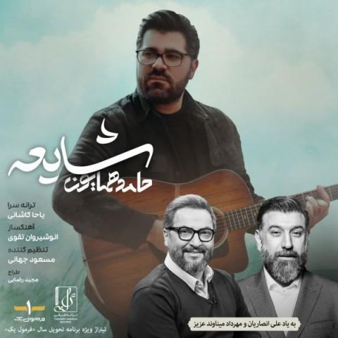 حامد همایون شایعه، دانلود آهنگ جدید حامد همایون شایعه + متن ترانه