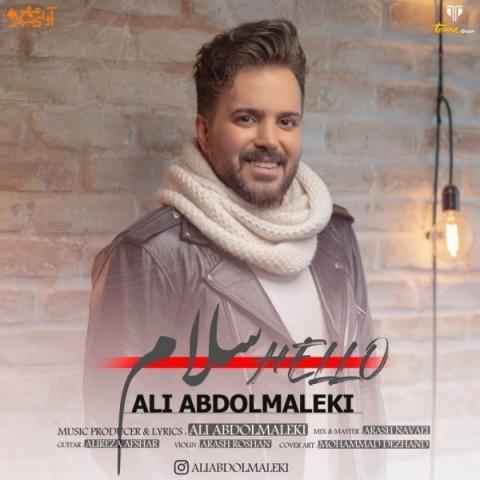 علی عبدالمالکی سلام، دانلود آهنگ جدید علی عبدالمالکی سلام + متن ترانه