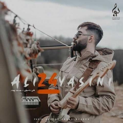 علی یاسینی منو برگردون، دانلود آهنگ جدید علی یاسینی منو برگردون + متن ترانه