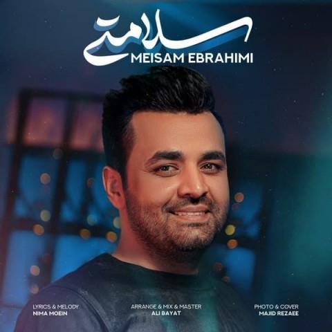 میثم ابراهیمی سلامتی، دانلود آهنگ جدید میثم ابراهیمی سلامتی + متن ترانه