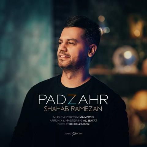شهاب رمضان پادزهر، دانلود آهنگ جدید شهاب رمضان پادزهر + متن ترانه