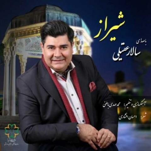 سالار عقیلی شیراز، دانلود آهنگ جدید سالار عقیلی شیراز + متن ترانه