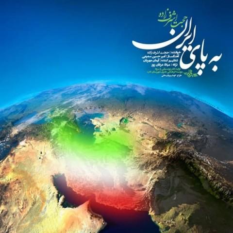 حجت اشرف زاده به پای ایران، دانلود آهنگ جدید حجت اشرف زاده به پای ایران + متن ترانه