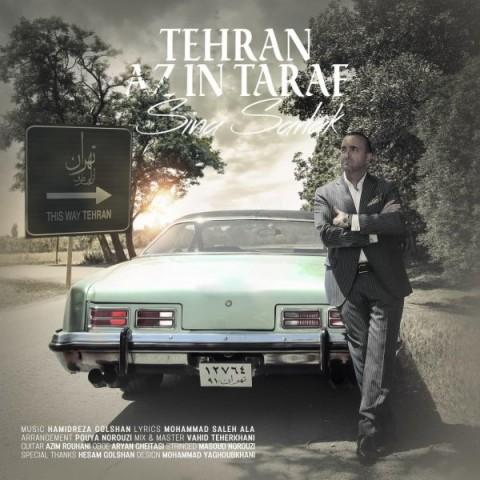 سینا سرلک تهران از اینطرف، دانلود آهنگ جدید سینا سرلک تهران از اینطرف + متن ترانه