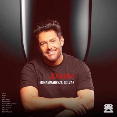محمدرضا گلزار جونم، دانلود آهنگ جدید محمدرضا گلزار جونم + متن ترانه