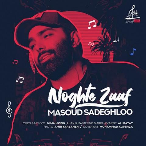 مسعود صادقلو نقطه ضعف، دانلود آهنگ جدید مسعود صادقلو نقطه ضعف + متن ترانه