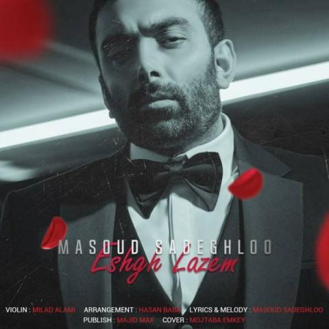 مسعود صادقلو عشق لازم، دانلود آهنگ جدید مسعود صادقلو عشق لازم + متن ترانه