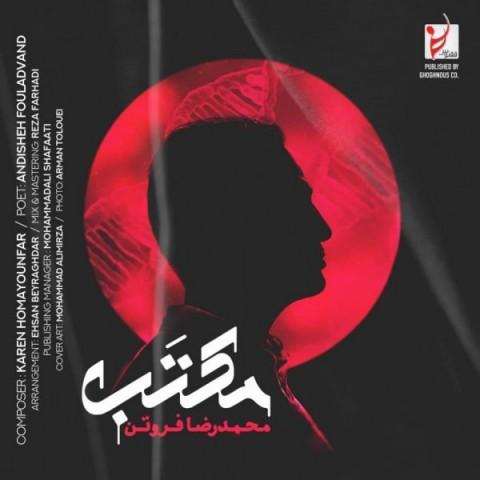 محمدرضا فروتن مکتب، دانلود آهنگ جدید محمدرضا فروتن مکتب + متن ترانه