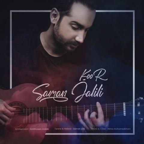 سامان جلیلی کور، دانلود آهنگ جدید سامان جلیلی کور + متن ترانه