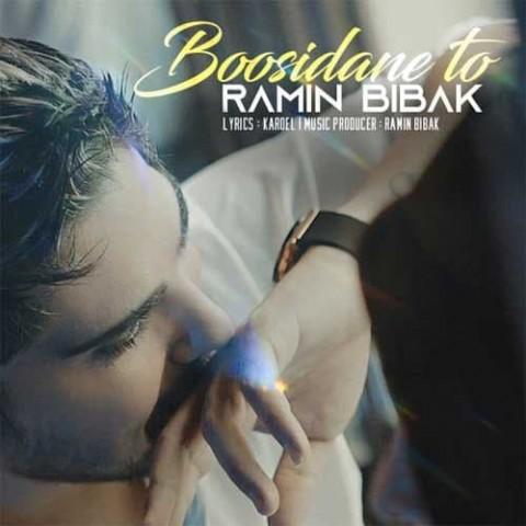 رامین بی باک بوسیدن تو، دانلود آهنگ جدید رامین بی باک بوسیدن تو + متن ترانه