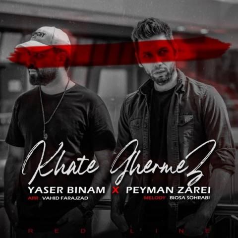 یاسر بینام و پیمان زارعی خط قرمز، دانلود آهنگ جدید یاسر بینام و پیمان زارعی خط قرمز + متن ترانه
