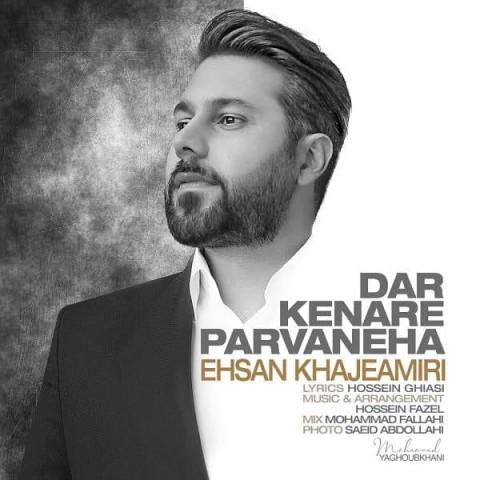 احسان خواجه امیری در کنار پروانه ها، دانلود آهنگ جدید احسان خواجه امیری در کنار پروانه ها + متن ترانه