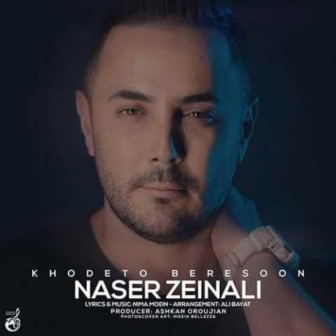 ناصر زینلی خودتو برسون، دانلود آهنگ جدید ناصر زینلی خودتو برسون + متن ترانه