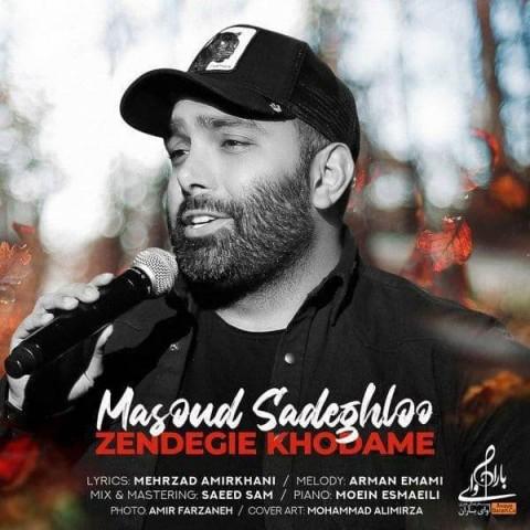 مسعود صادقلو زندگی خودمه، دانلود آهنگ جدید مسعود صادقلو زندگی خودمه + متن ترانه