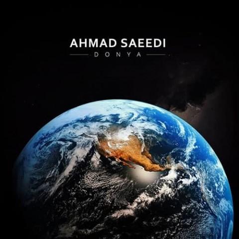 احمد سعیدی دنیا، دانلود آهنگ جدید احمد سعیدی دنیا + متن ترانه