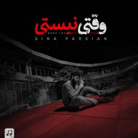 سینا پارسیان وقتی نیستی، دانلود آهنگ جدید سینا پارسیان وقتی نیستی + متن ترانه
