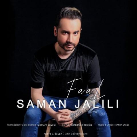 سامان جلیلی فال، دانلود آهنگ جدید سامان جلیلی فال + متن ترانه