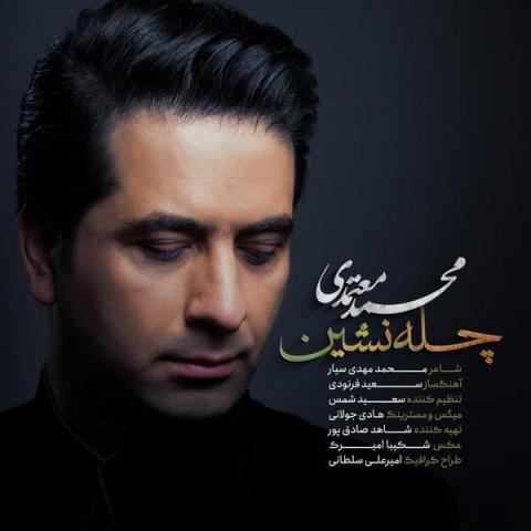 محمد معتمدی چله نشین، دانلود آهنگ جدید محمد معتمدی چله نشین + متن ترانه